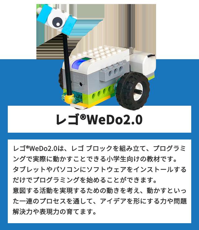 レゴ®WeDo2.0は、レゴ ブロックを組み立て、プログラミングで実際に動かすことできる小学生向けの教材です。 タブレットやパソコンにソフトウェアをインストールするだけでプログラミングを始めることができます。意図する活動を実現するための動きを考え、動かすといった一連のプロセスを通して、アイデアを形にする力や問題解決力や表現力の育てます。